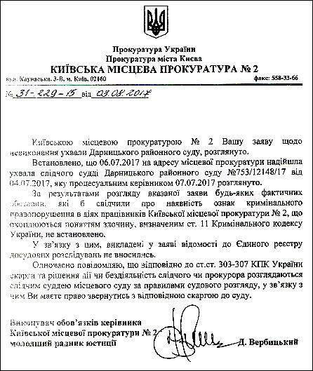zastupnik_kerivnika_prokuraturi_verbickij_d-v