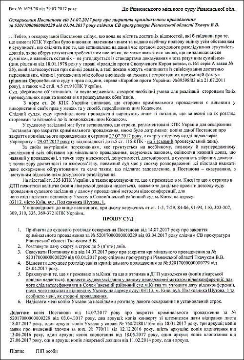 zayava-skasuvannya-postanovi-slidchogo-tkachuka-v-v