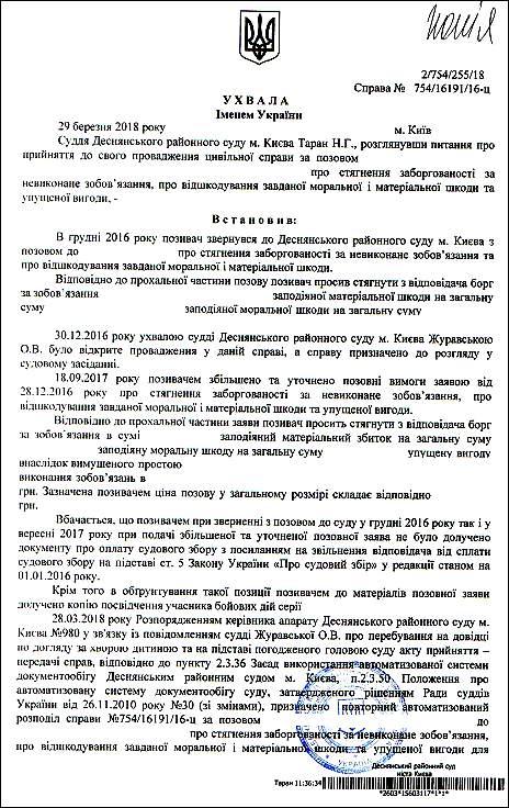 taran-nataliya-grigorivna-suddya-1