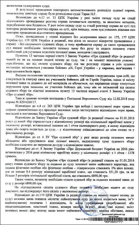 taran-nataliya-grigorivna-suddya-2