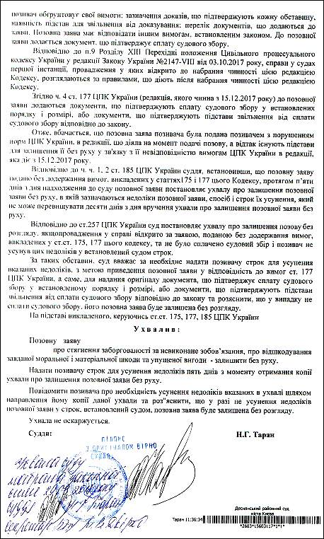taran-nataliya-grigorivna-suddya-3