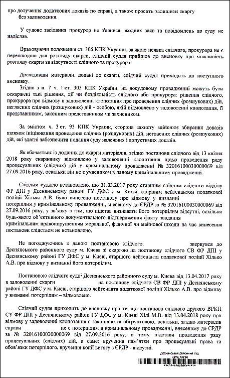panchenko-oksana-mikola%d1%97vna-uxvala-2