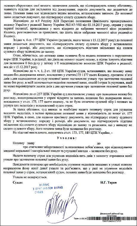 suddya-taran-n-g-shaxrajska-uxvala-3