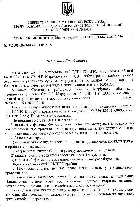 dovgolevskij-oleksandr-viktorovich-shaxrajstva