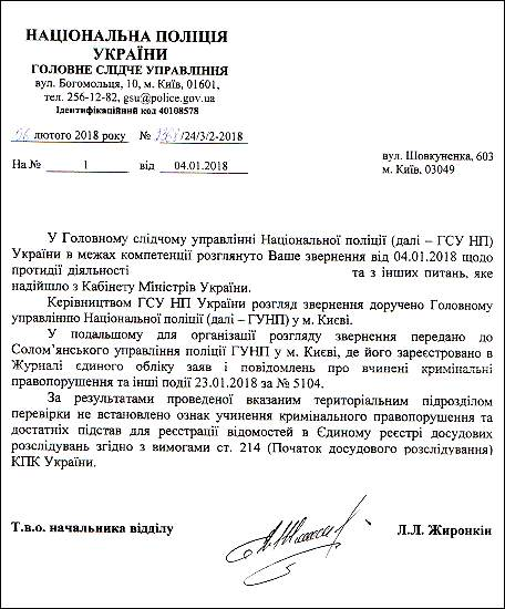 knyazyev-sergij-mikolajovich-vidpovid
