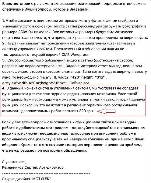 remennikov-sergij-vitalijovich-doplata