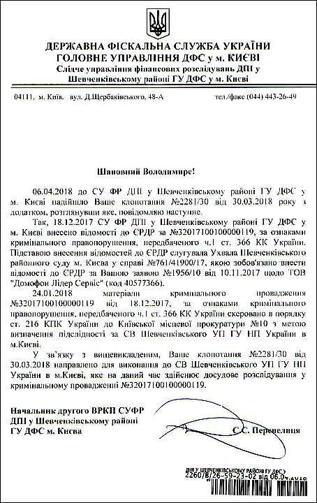 shhebunyayeva-lidiya-leonidivna-zmina-pidslidnosti