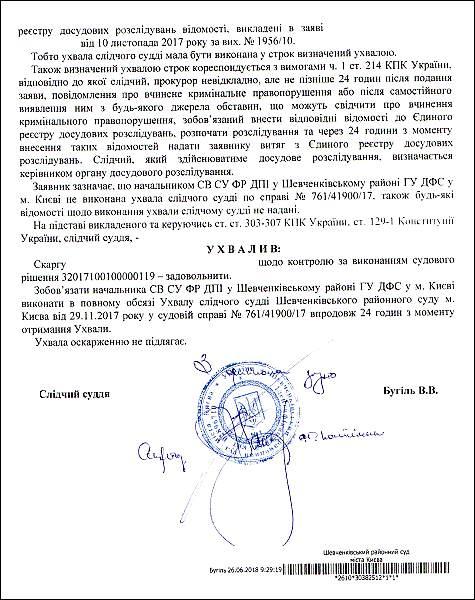 shhebunyayeva-lidiya-leonidivna-uxvala-ne-vikonana-2
