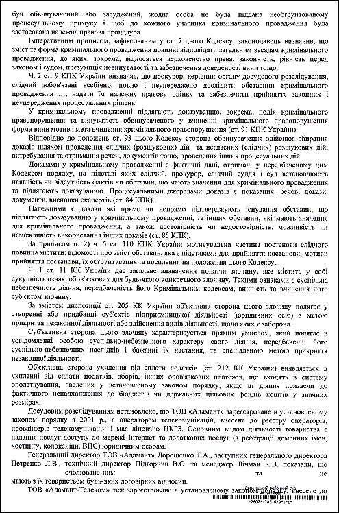 корупційні прокурори Піяк К.Л. і Дейнека С.В.
