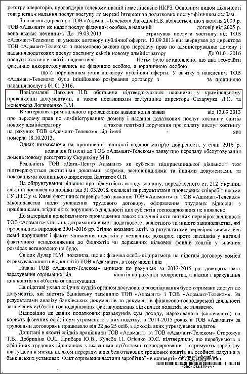 злочинні прокурори Піяк К.Л. і Дейнека С.В.