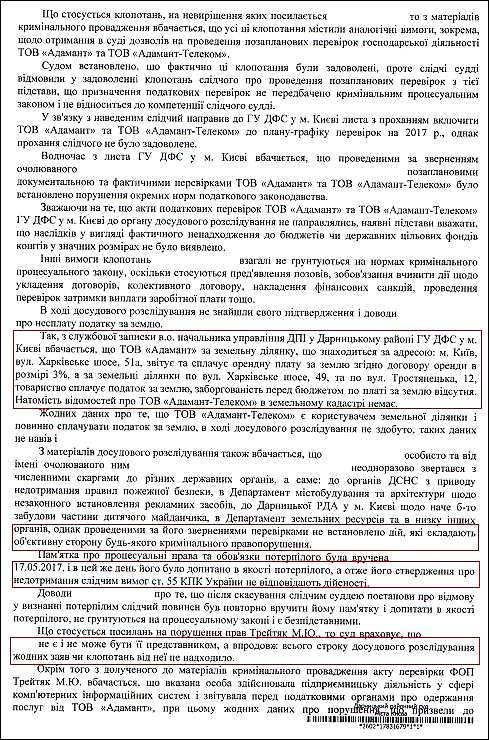 Прокурори Дейнека С.В. і Піяк К.Л.