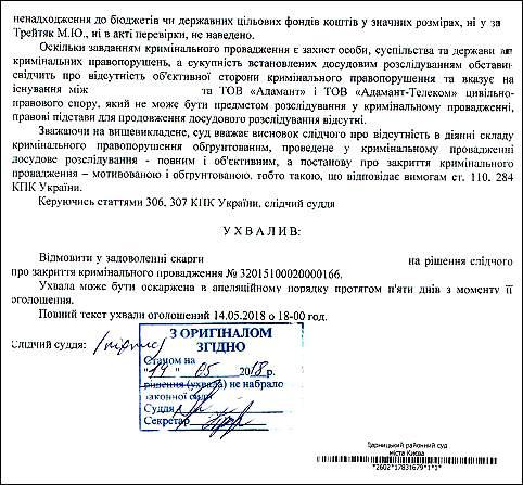Прокурори Піяк К.Л. і Дейнека С.В.