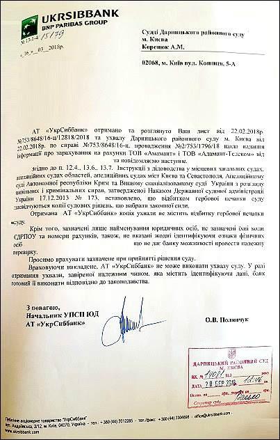 korenyuk-alla-mikola%d1%97vna-bank-zauvazhennya