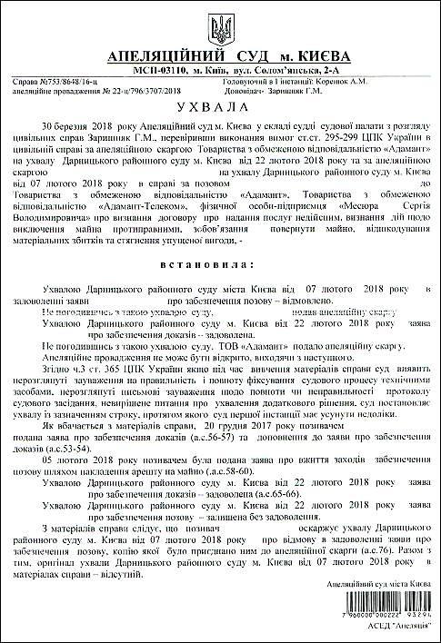 korenyuk-alla-mikola%d1%97vna-zauvazhennya-apelyaci%d1%97