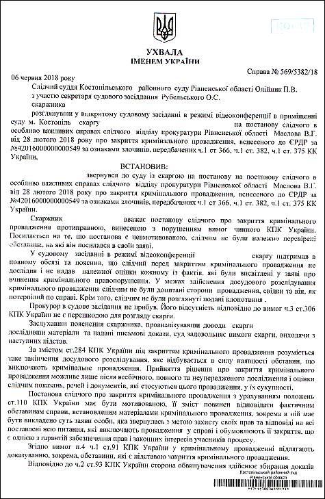 maslov-vitalij-georgijovich-postanova-1