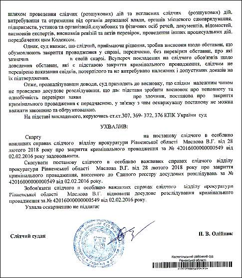 maslov-vitalij-georgijovich-postanova-2