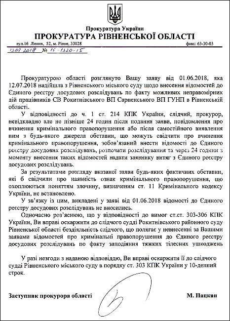 packan-miroslav-vasilovich-shaxrajstvo