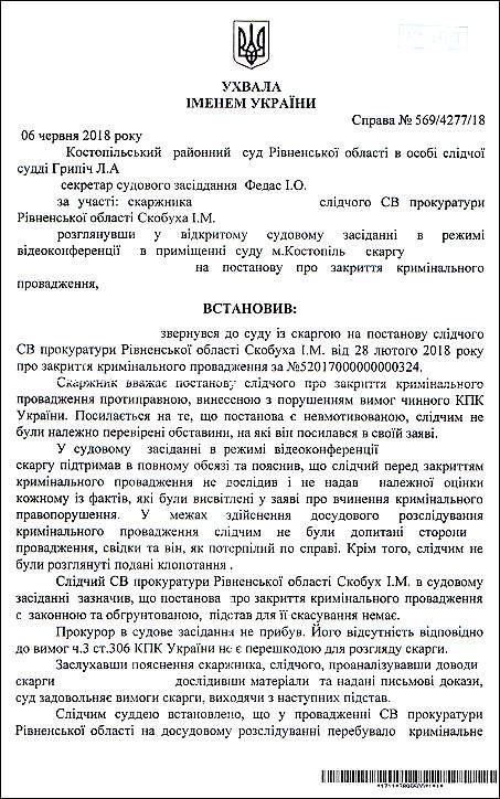 skobux-ivan-mikolajovich-zlochini-1