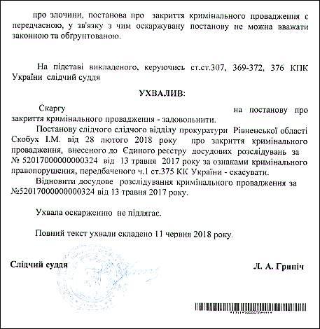 skobux-ivan-mikolajovich-zlochini-3
