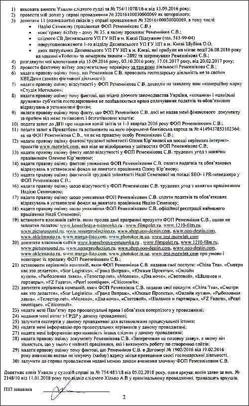 klopotannya-tatarinov-r-v-2