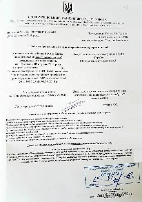gorbatovska-svitlana-anatoli%d1%97vna-dokazi-zlochinu