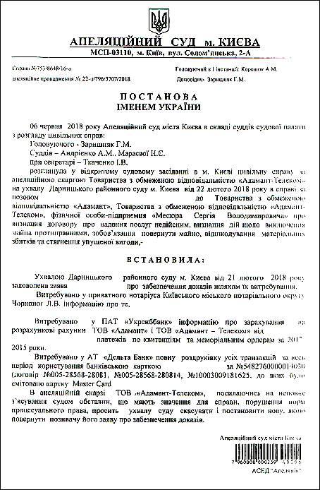 apelyacijna_uxvala_karnaux_1