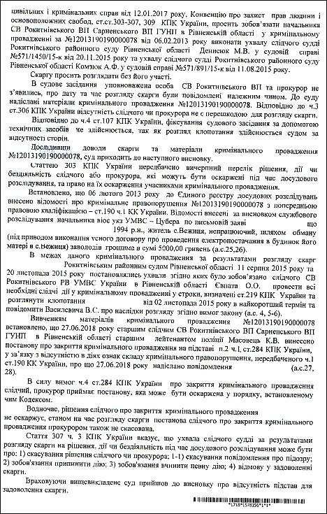 komzyuk-alla-fedorivna-shaxrajstvo-2