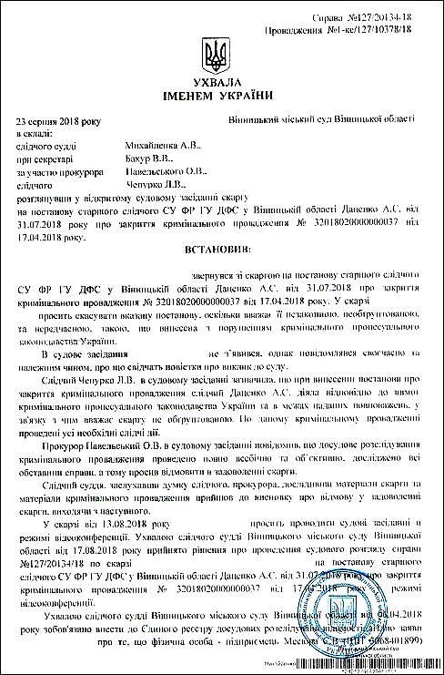mixajlenko-andrij-vasilovich-shaxrajstvo-1