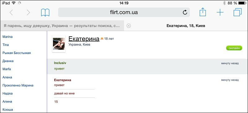 """ТОВ """"Інтернет Інвест"""" Блоцький Павло Аркадійович"""