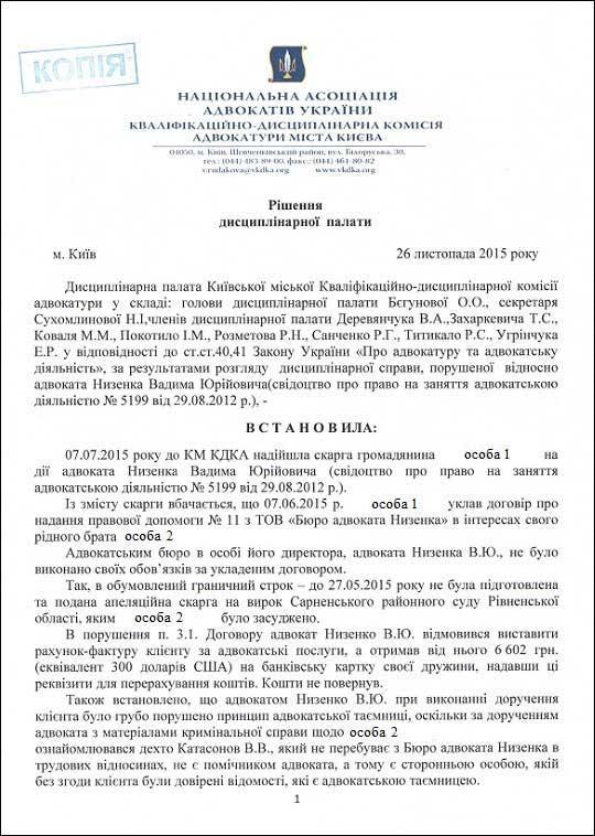 nizenko_kdka_1