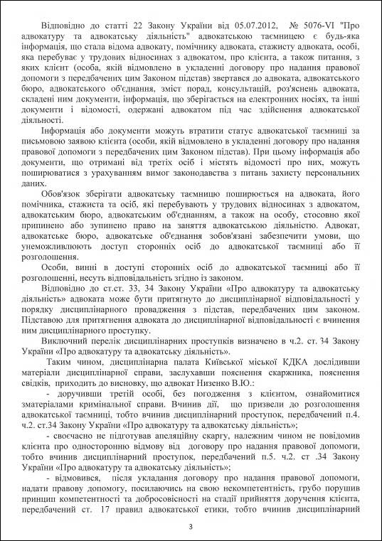 nizenko_kdka_3