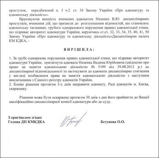 nizenko_kdka_4