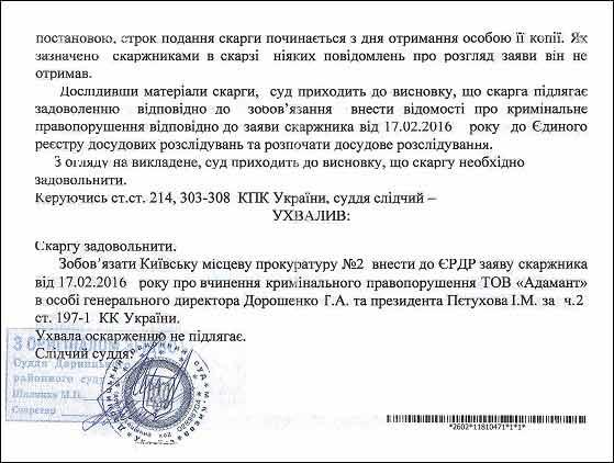 Пєтухов І.М., Лагодич, Дорошенко Т.А._11