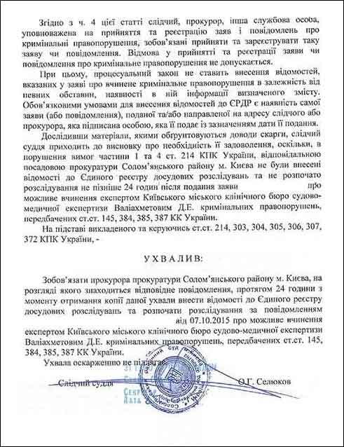 Валіахметов Давід Енверович ухвала 2
