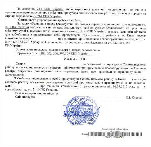прокурор Горобинський Віталій Миколайович