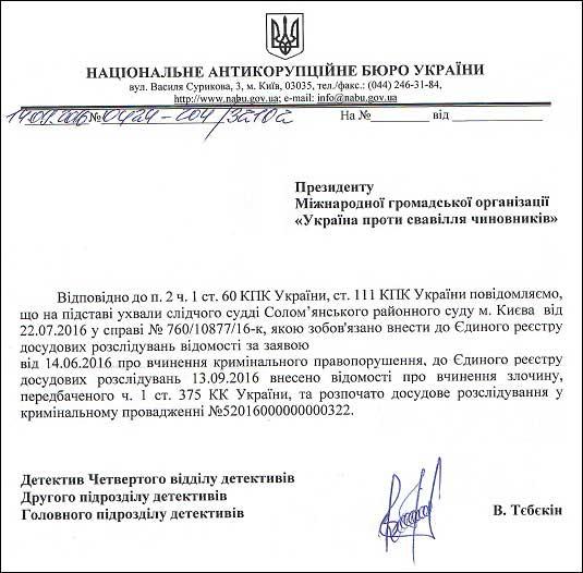 суддя Печерського суду Новак Роман Васильович