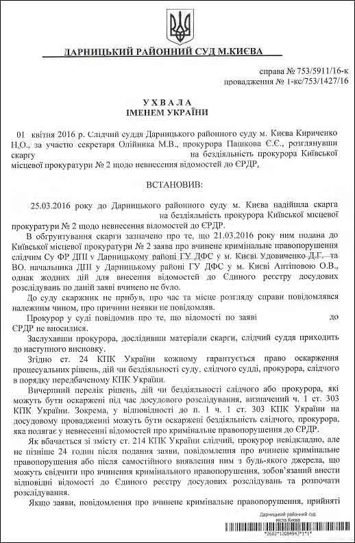 Слідчий Удовиченко Д.Г., начальник ДПІ Антіпова О.В.