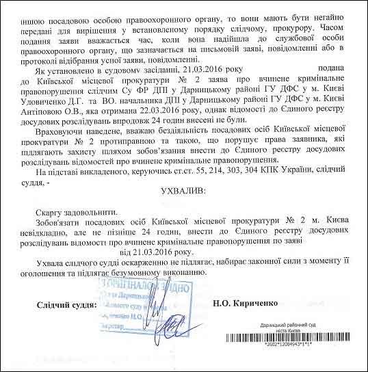 Начальник ДПІ Антіпова О.В., слідчий Удовиченко Д.Г.