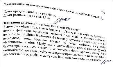 remennikov-sergij-vitalijovich-protokol-dopitu-2