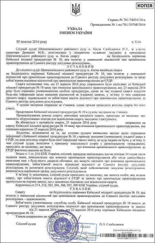 адвокат Попович Павло Борисович