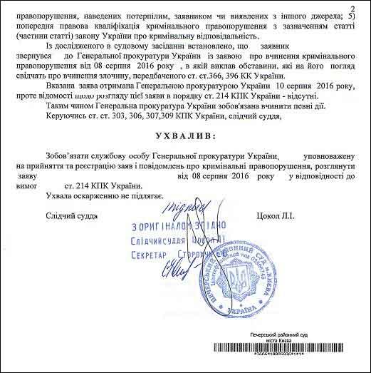 прокурор Завгородній М.С.