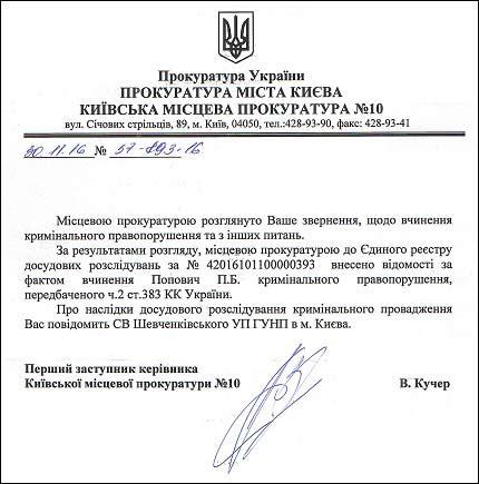 адвокат Поповича П.Б.