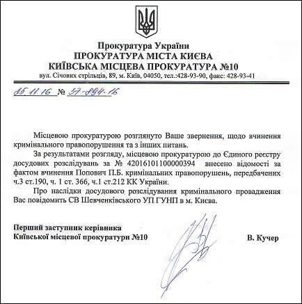 Поповича П.Б. адвокат
