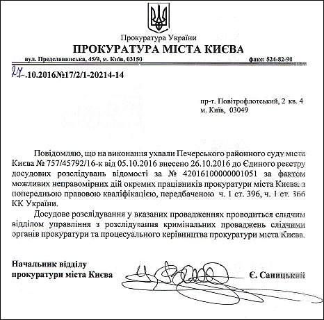 прокурор третього СВ Завгородній М.С.
