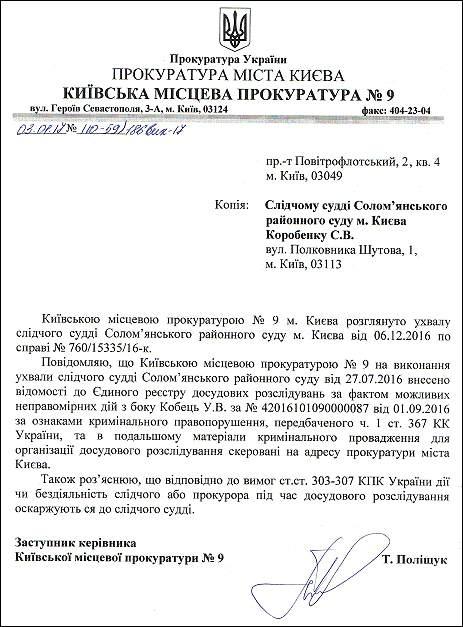 слідчий Кобець Уляна Володимирівна эрдр