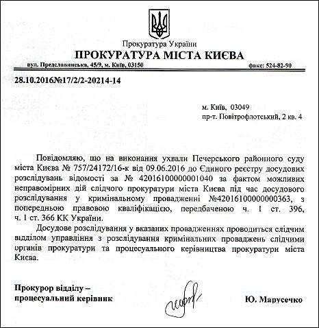 слідчий СВ прокуратури м. Києва Завгородній М.С.