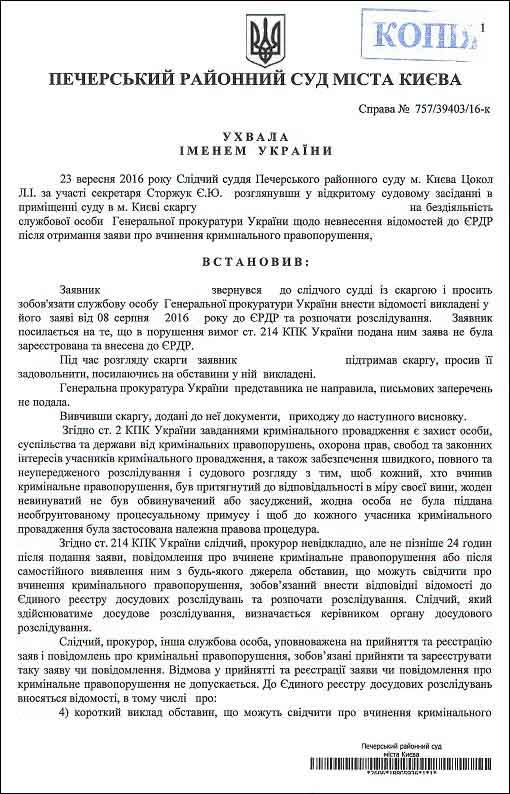старший слідчий Завгородній М.С.