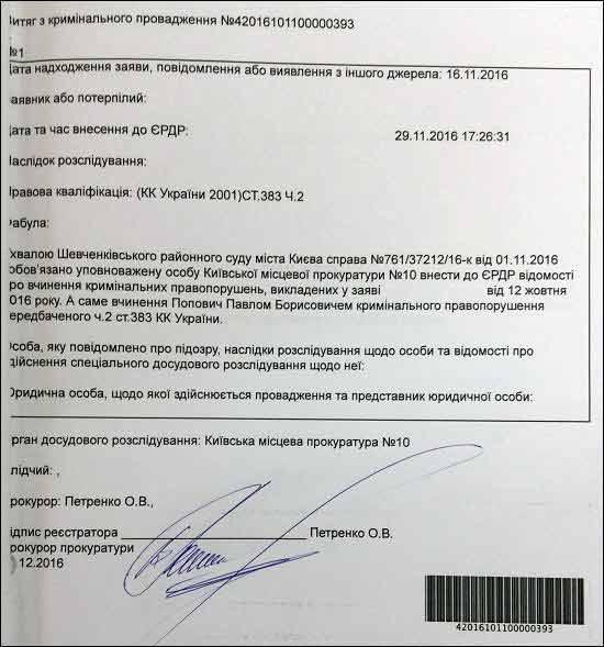 эрдр_393_попович_адвокат