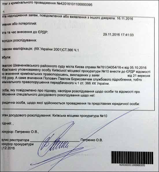 эрдр_395_попович_адвокат