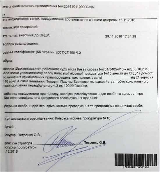 эрдр_396_попович_адвокат